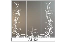 Пескоструйный рисунок А3-134 на три двери шкафа-купе. Цветы