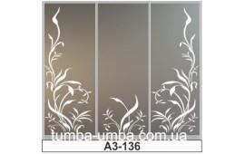 Пескоструйный рисунок А3-136 на три двери шкафа-купе. Узор