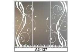Пескоструйный рисунок А3-137 на три двери шкафа-купе. Узор