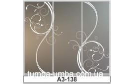 Пескоструйный рисунок А3-138 на три двери шкафа-купе. Узор