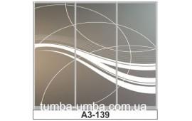 Пескоструйный рисунок А3-139 на три двери шкафа-купе. Узор