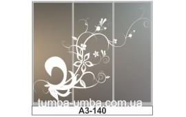 Пескоструйный рисунок А3-140 на три двери шкафа-купе. Узор