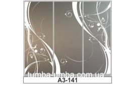 Пескоструйный рисунок А3-141 на три двери шкафа-купе. Узор