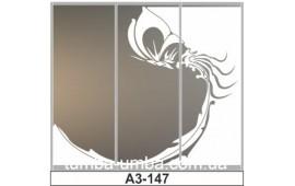 Пескоструйный рисунок А3-147 на три двери шкафа-купе. Узор