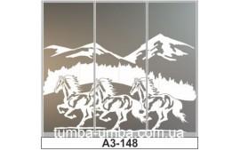 Пескоструйный рисунок А3-148 на три двери шкафа-купе. Горы