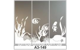 Пескоструйный рисунок А3-149 на три двери шкафа-купе. Рыбки
