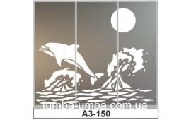Пескоструйный рисунок А3-150 на три двери шкафа-купе. Дельфины