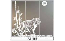 Пескоструйный рисунок А3-153 на три двери шкафа-купе. Тигр