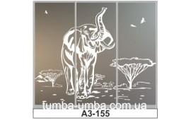 Пескоструйный рисунок А3-155 на три двери шкафа-купе. Слон