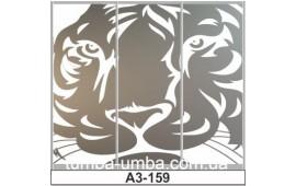Пескоструйный рисунок А3-159 на три двери шкафа-купе. Тигр