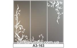 Пескоструйный рисунок А3-163 на три двери шкафа-купе. Узор