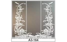 Пескоструйный рисунок А3-164 на три двери шкафа-купе. Узор
