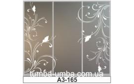 Пескоструйный рисунок А3-165 на три двери шкафа-купе. Узор