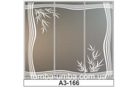 Пескоструйный рисунок А3-166 на три двери шкафа-купе. Узор