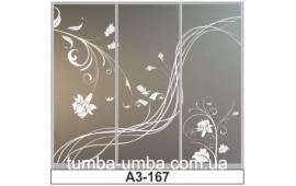Пескоструйный рисунок А3-167 на три двери шкафа-купе. Цветы