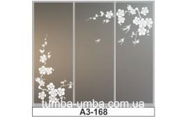 Пескоструйный рисунок А3-168 на три двери шкафа-купе. Цветы