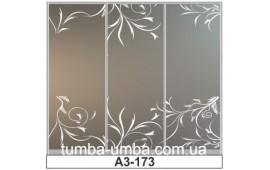 Пескоструйный рисунок А3-173 на три двери шкафа-купе. Узор