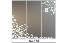 Пескоструйный рисунок А3-175 на три двери шкафа-купе. Узор