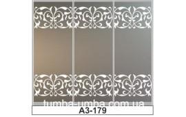 Пескоструйный рисунок А3-179 на три двери шкафа-купе. Узор