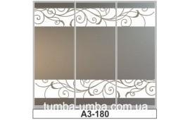 Пескоструйный рисунок А3-180 на три двери шкафа-купе. Узор