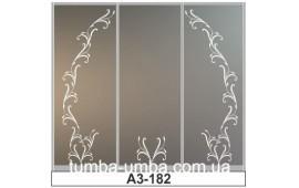 Пескоструйный рисунок А3-182 на три двери шкафа-купе. Узор