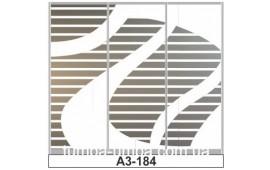 Пескоструйный рисунок А3-184 на три двери шкафа-купе. Узор