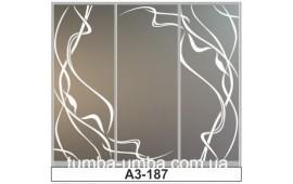 Пескоструйный рисунок А3-187 на три двери шкафа-купе. Узор