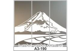 Пескоструйный рисунок А3-190 на три двери шкафа-купе. Горы