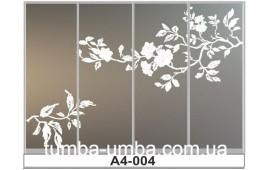 Пескоструйный рисунок А4-004 на четыре двери шкафа-купе. Дерево