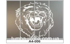 Пескоструйный рисунок А4-006 на четыре двери шкафа-купе. Лев