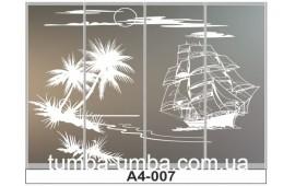 Пескоструйный рисунок А4-007 на четыре двери шкафа-купе. Корабль