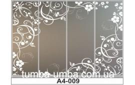 Пескоструйный рисунок А4-009 на четыре двери шкафа-купе. Узор