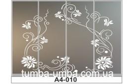 Пескоструйный рисунок А4-010 на четыре двери шкафа-купе. Цветы