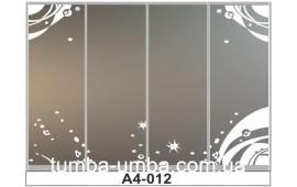 Пескоструйный рисунок А4-012 на четыре двери шкафа-купе. Узор