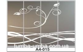 Пескоструйный рисунок А4-015 на четыре двери шкафа-купе. Узор