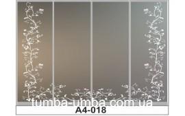 Пескоструйный рисунок А4-018 на четыре двери шкафа-купе. Узор
