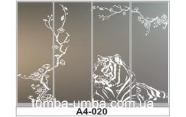 Пескоструйный рисунок А4-020 на четыре двери шкафа-купе. Тигр