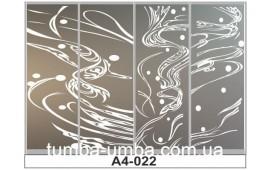 Пескоструйный рисунок А4-022 на четыре двери шкафа-купе. Узор