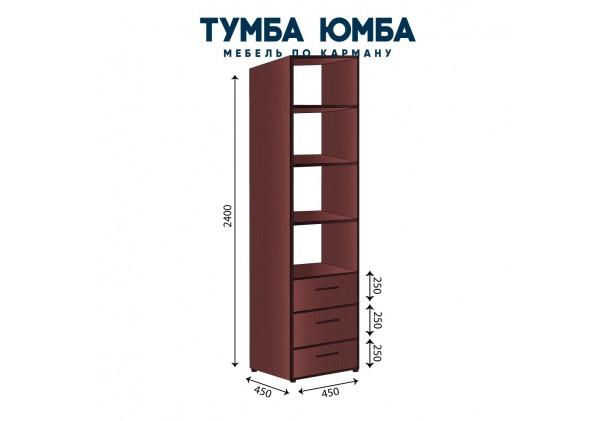 Фото недорогой стандартный открытый пенал с полками и ящиками ДСП, размеры 450х450х2400, для дома и офиса дешево от производителя с доставкой по всей Украине