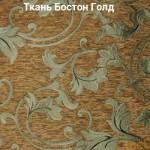 Ткань Бостон Голд