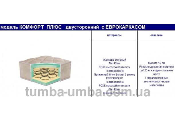 Двусторонний ортопедический матрас Комфорт Плюс