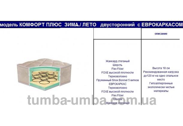 Двусторонний ортопедический матрас Комфорт Плюс Зима/Лето