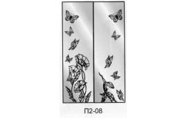 Пескоструйный рисунок П2-08 на две двери шкафа-купе. Бабочки