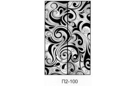 Пескоструйный рисунок П2-100 на две двери шкафа-купе. Узор