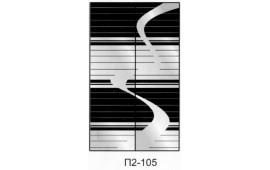 Пескоструйный рисунок П2-105 на две двери шкафа-купе. Узор