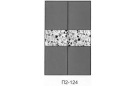 Пескоструйный рисунок П2-124 на две двери шкафа-купе. Комбинированные фасады