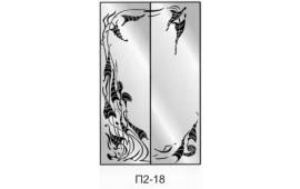 Пескоструйный рисунок П2-18 на две двери шкафа-купе. Узор