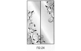 Пескоструйный рисунок П2-24 на две двери шкафа-купе. Цветы