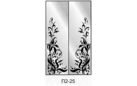Пескоструйный рисунок П2-25 на две двери шкафа-купе. Цветы