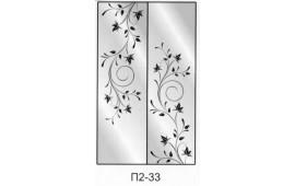 Пескоструйный рисунок П2-33 на две двери шкафа-купе. Цветы